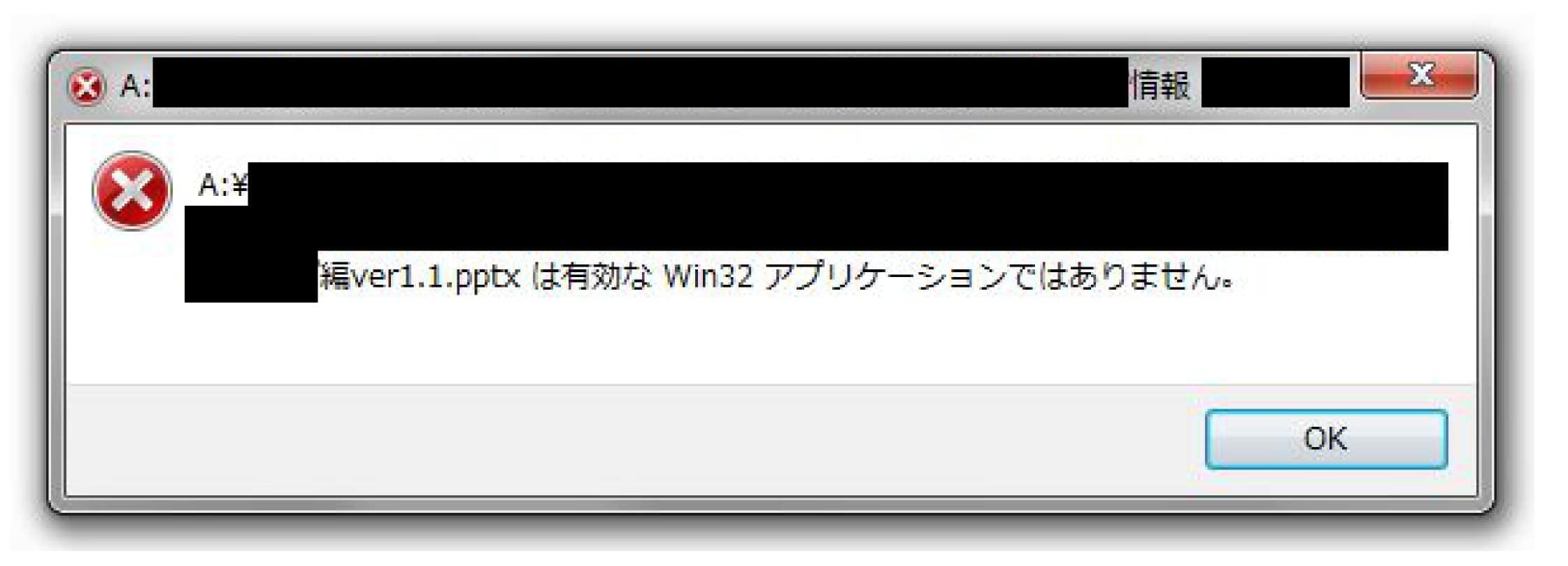 「WPS」で開いていたものを「Microsoft Office」で開こうとしたら