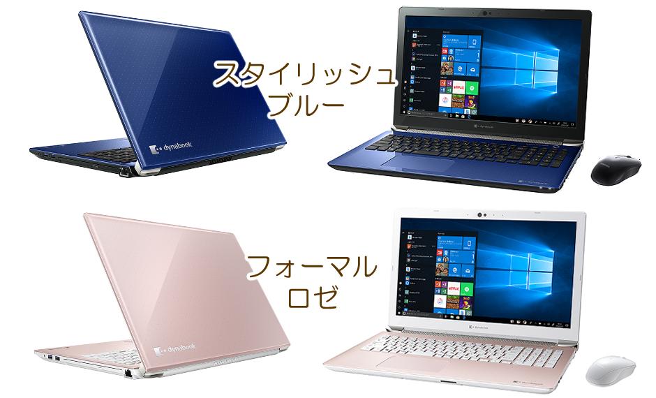 Dynabook AZ45/K、AZ65/Kの青とピンク