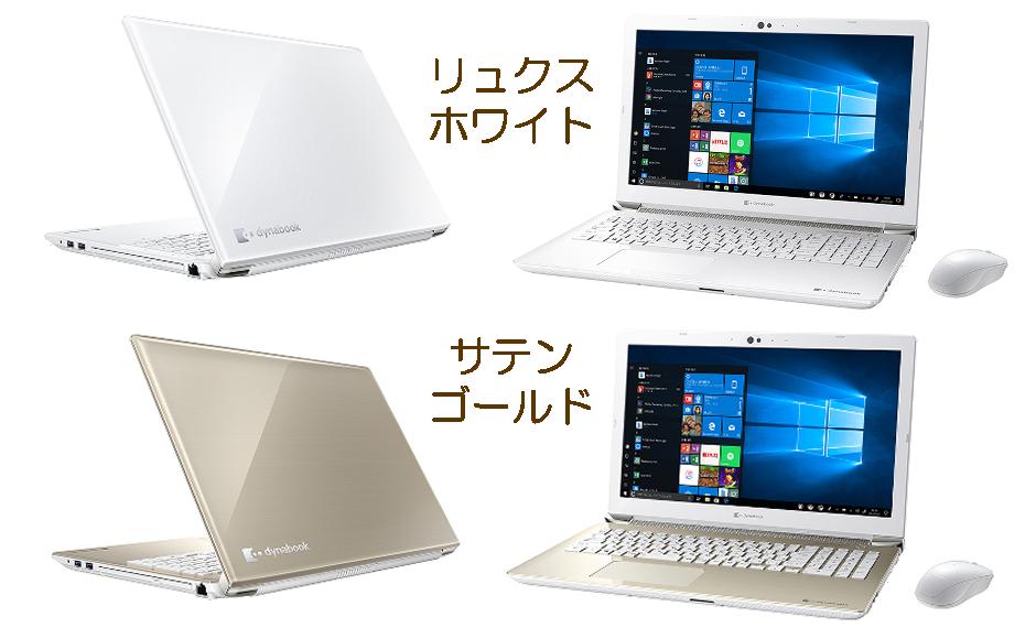 Dynabook AZ45/K、AZ65/Kの白と金