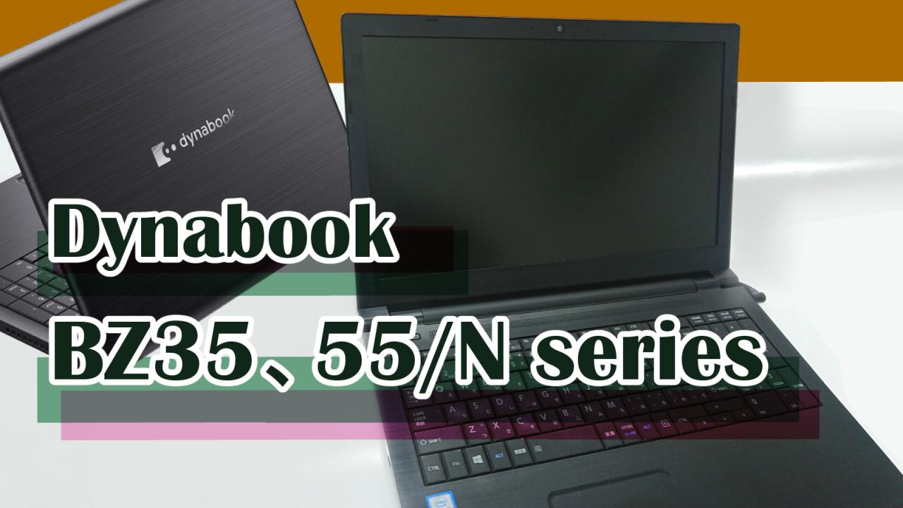 Dynabook BZ35/N、BZ55/Nsシリーズ