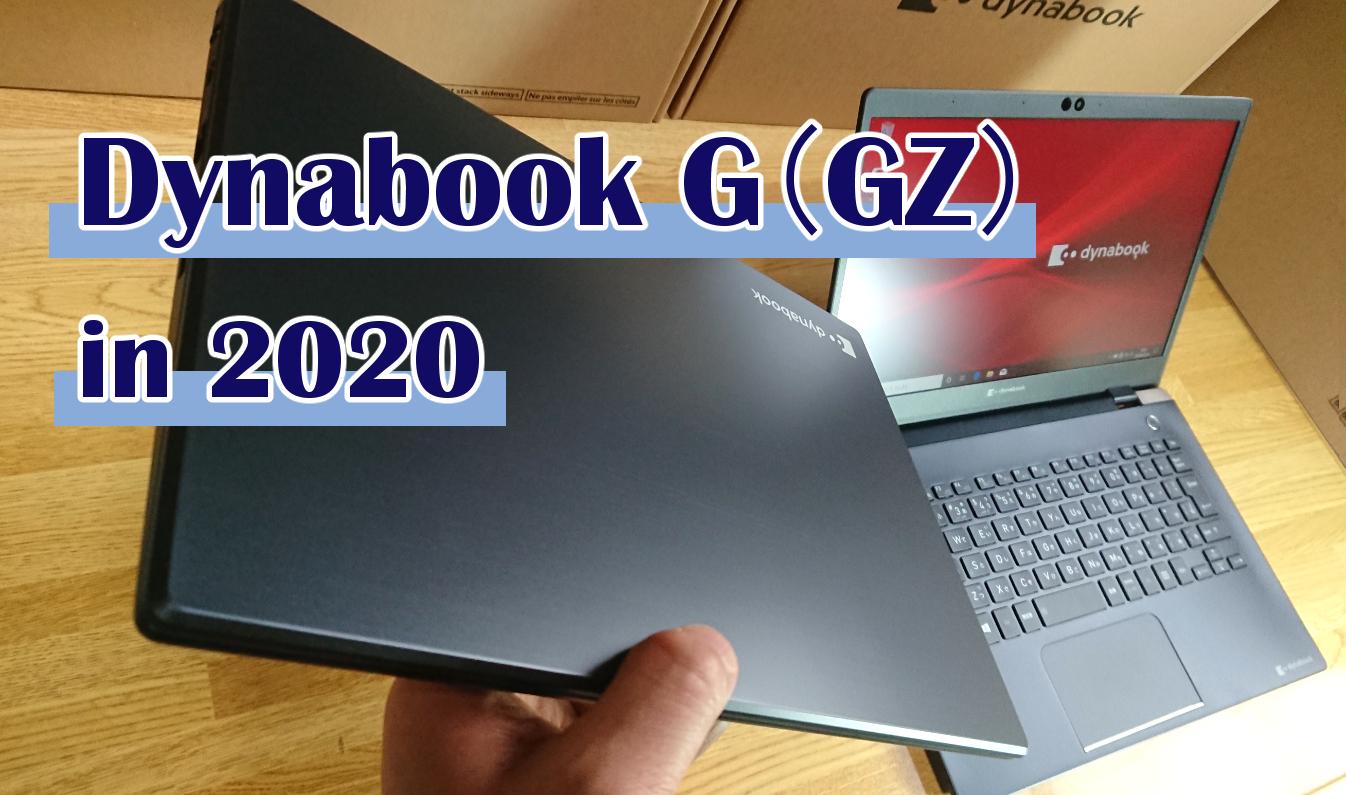 Dynabook G(GZ)の2020年春モデルについて