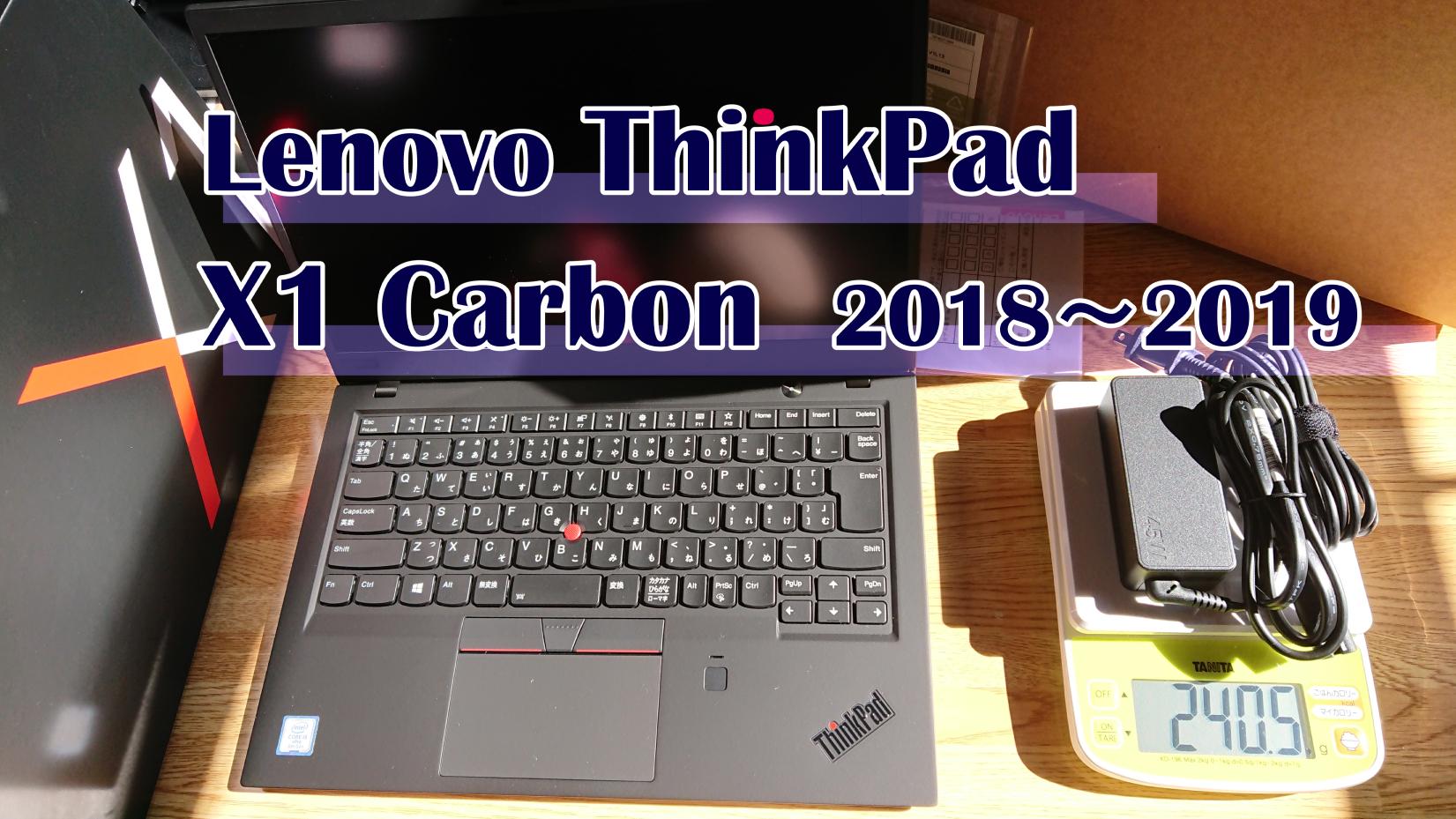 Lenovoのフラグシップモデル、ThinkPad X1 Carbonという名機