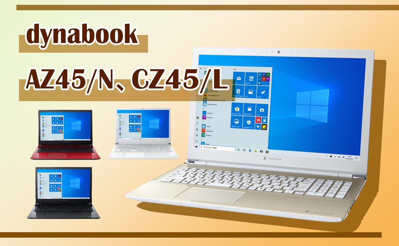 Dynabook AZ45/N、CZ45/Lシリーズについて