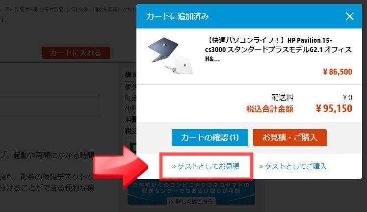 HPパソコンのお見積り出し方