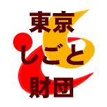 東京しごと財団