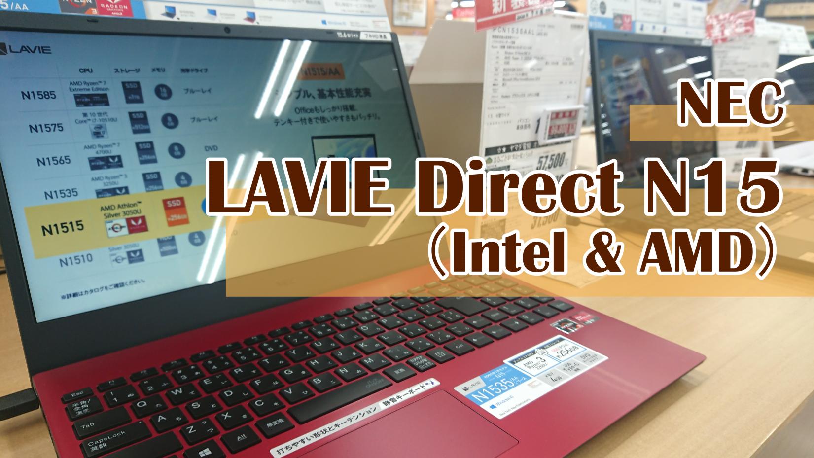「LAVIEDirect N15」の全ラインナップ