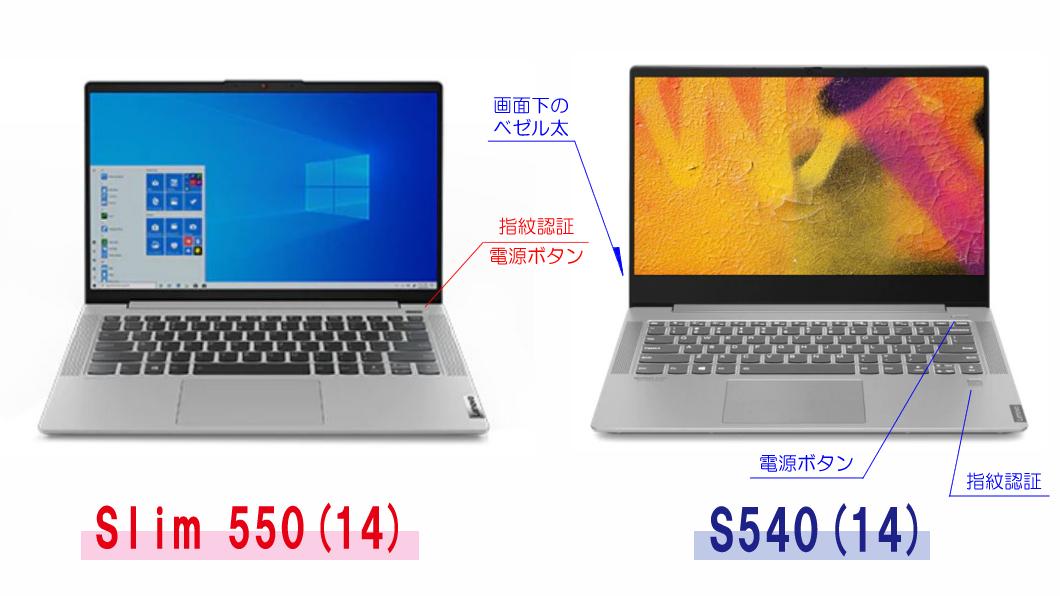 IdeaPad 「Slim 550(14)」と「S540(14)」の比較