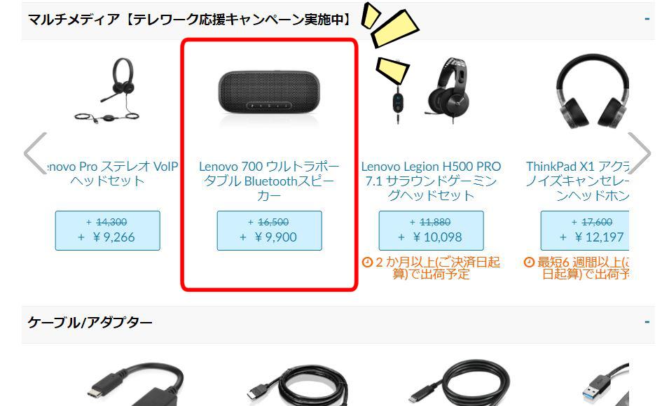 ポータブル用ならBluetoothスピーカーが同時購入で一万円