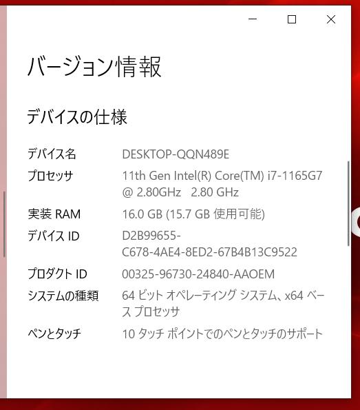 V8のスペックCore i7-1165G7とメモリ16GB