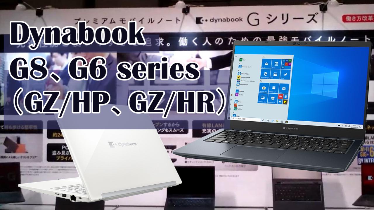 Dynabook G8、G6(直販ではGZ/HP、GZ/HR)