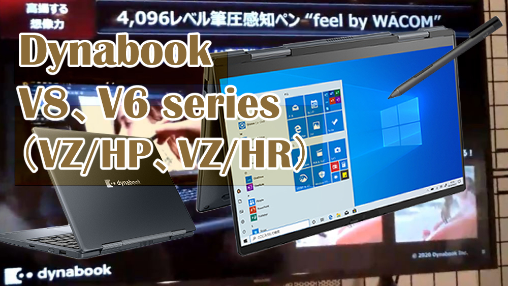 dynabook V8、V6(直販VZ/HP、VZ/HR)