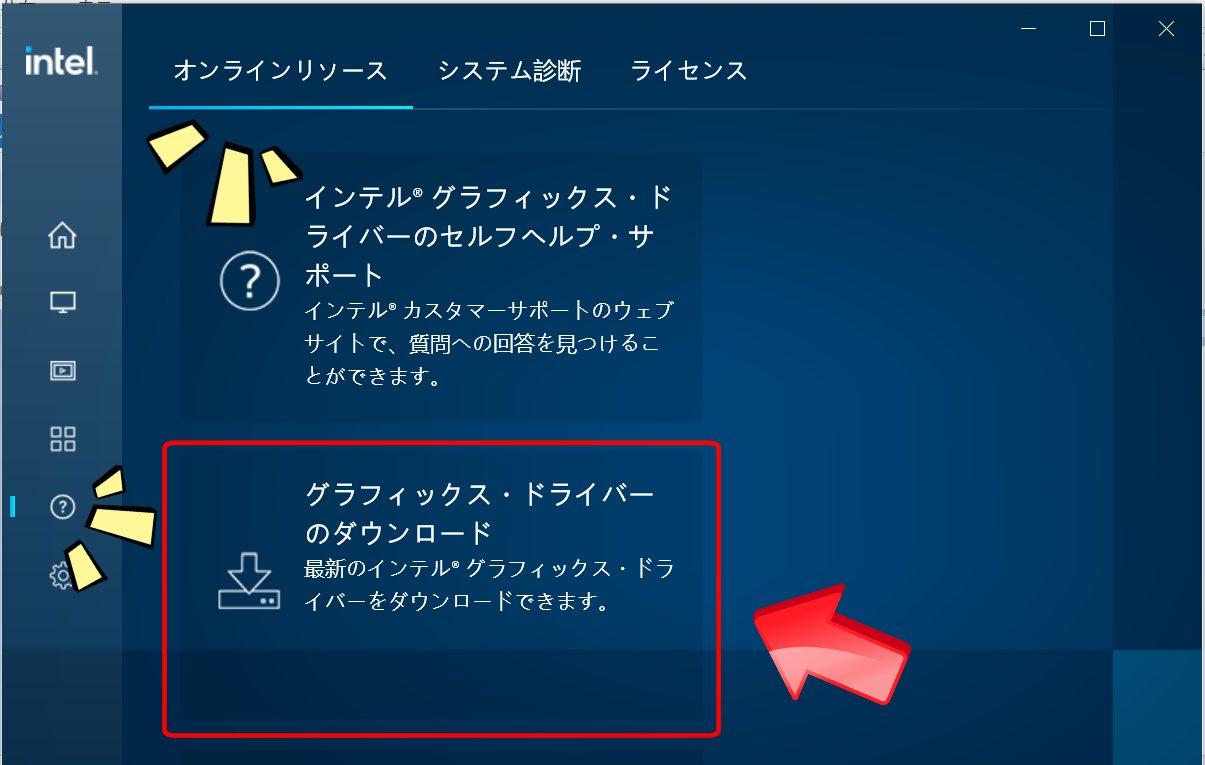 TigerLakeの最新ドライバ更新方法:インテル グラフィックス・コマンド・センター内の更新ルート2