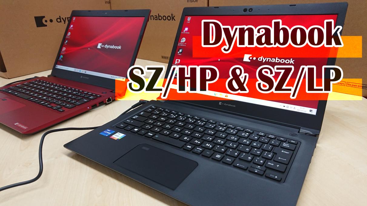 Dynabook S(直販はSZ/LPとSZ/HP)の全ラインナップ