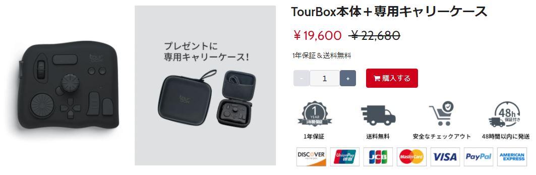 「TourBox NEO」が専用キャリーケース付きで断然お得