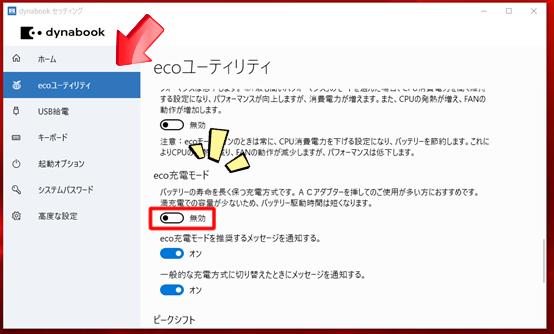 「eco充電モード」の設定手順