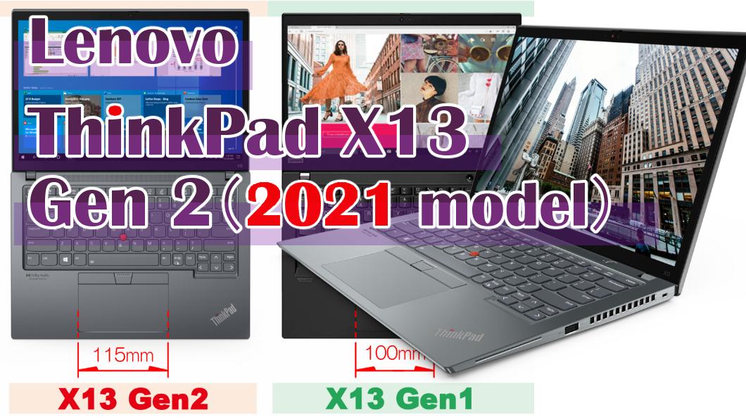 「Lenovo X13 Gen2(Gen2i)」の全ラインナップ