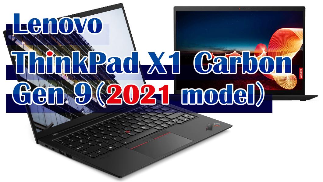 「ThinkPad X1 Carbon Gen 9(2021年モデル)」全ラインナップ