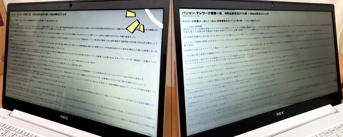 LAVIE Direct NSのFHD光沢液晶:斜めから文字画面