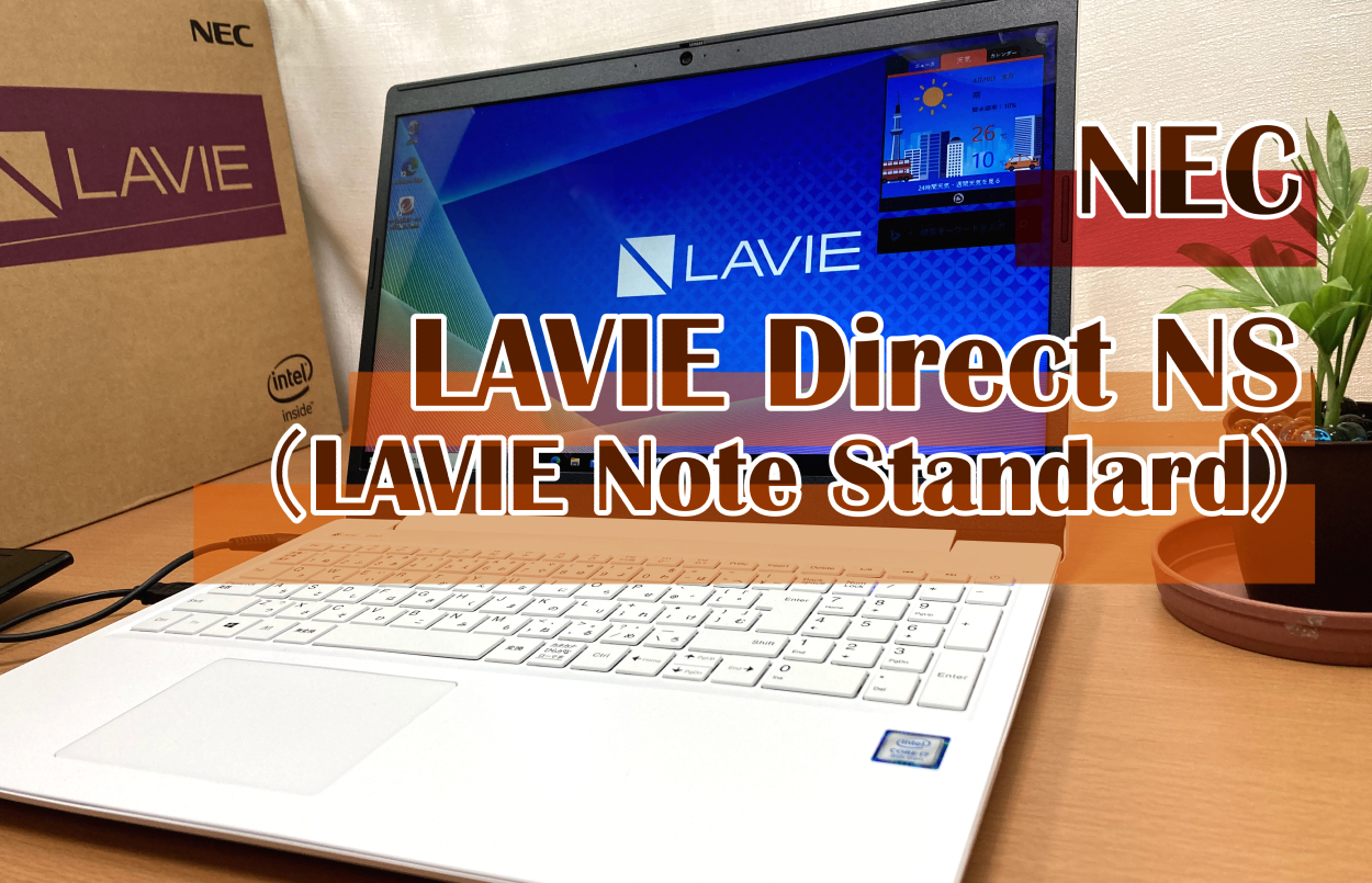「LAVIE Direct NS(Note Standard)」の全ラインナップ