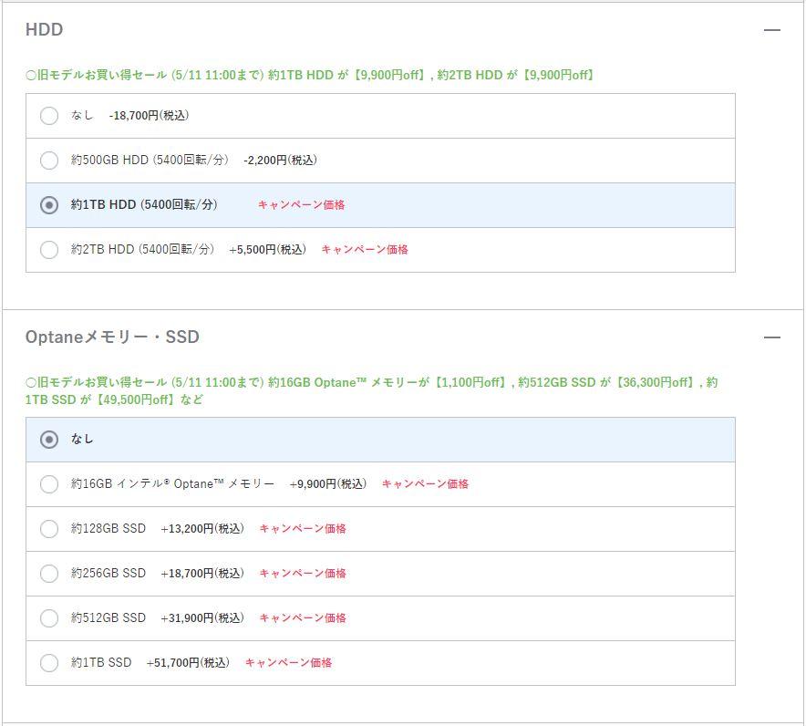 LAVIE Direct NSの選択項目、HDDとSSD