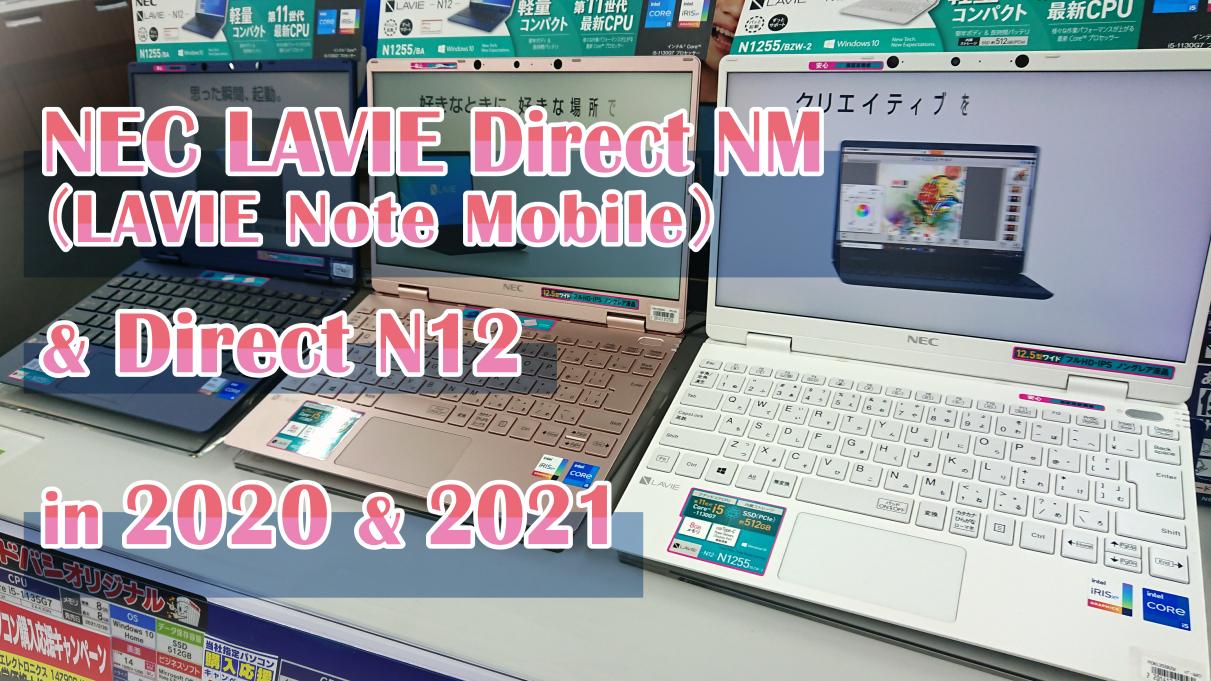 LAVIE Direct N12 in 2021 & LAVIE Direct NM (Direct Note Mobile)in 2020LAVIE Direct N12 in 2021 & LAVIE Direct NM (Direct Note Mobile)in 2020