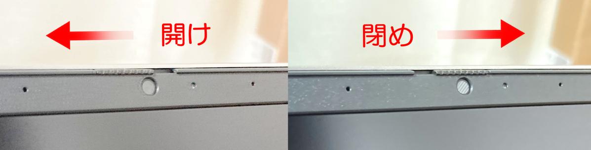 Dell Inspiron 14(5415)・プライバシーシャッター