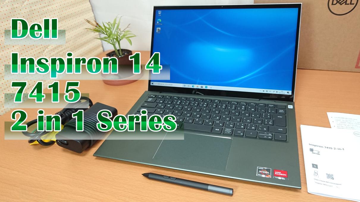 Dell Inspiron 14(7415)2 in 1 全ラインナップ & Ryzen 7 5700U実機レビュー