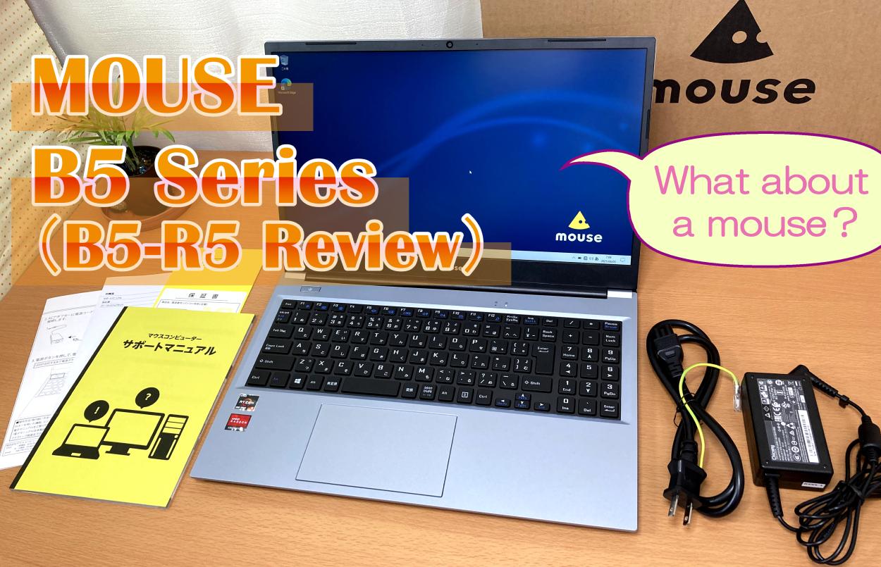 「マウスってどうなのよ」で有名なMOUSE B5-R5シリーズ全ラインナップ