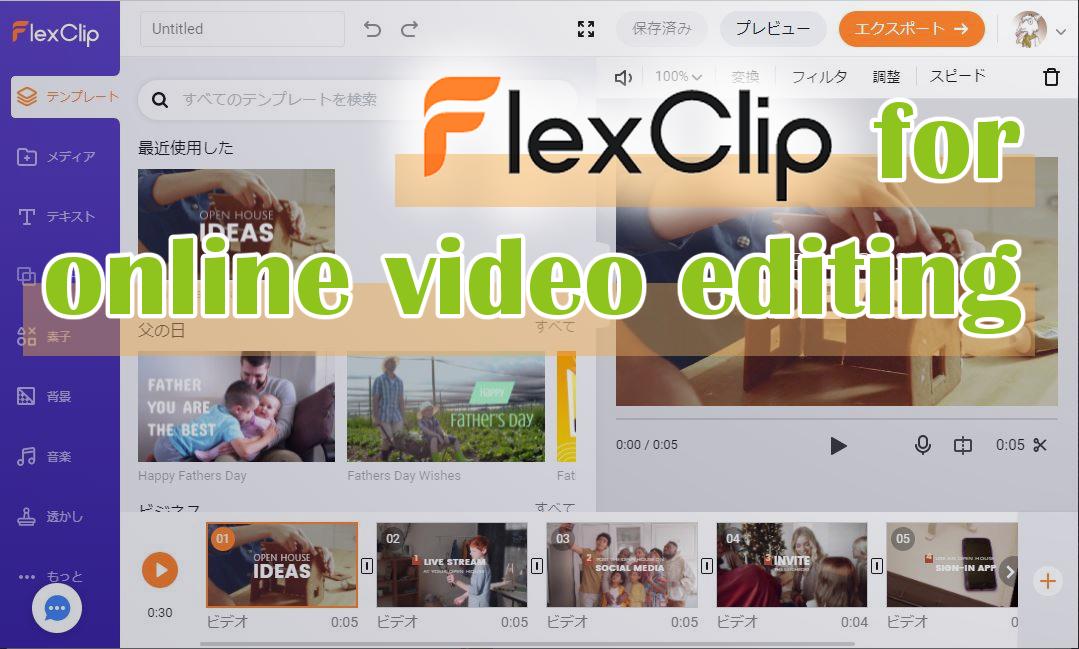オンラインで簡単動画編集できる FlexClip を試してみた