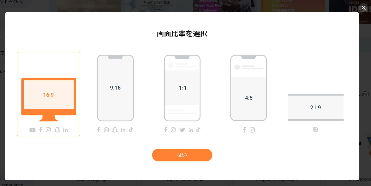 「FlexClip」画面比率の選択画面