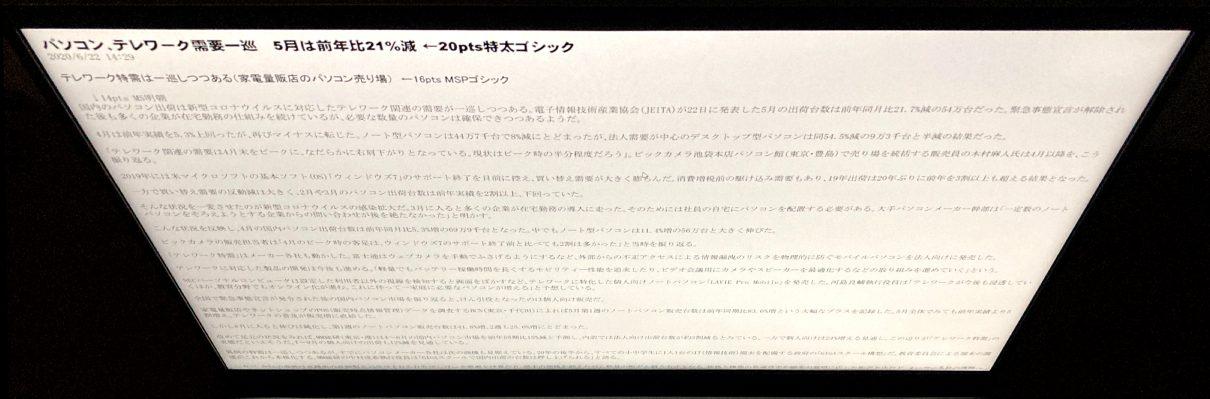 Dell Inspiron 15(5515)の視野角の確認:文字、上から