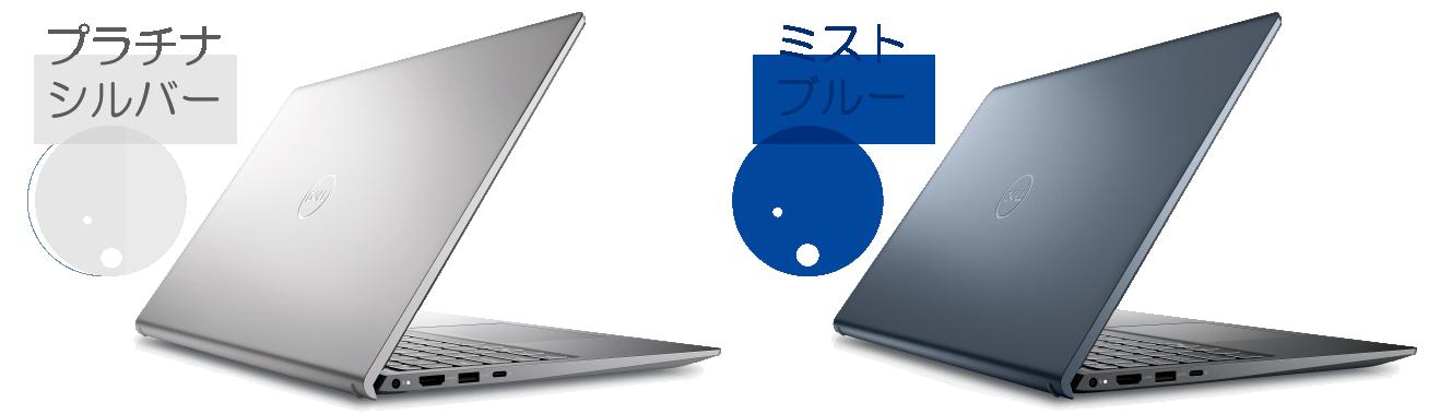 Inspiron 15 5515 の二色デザイン