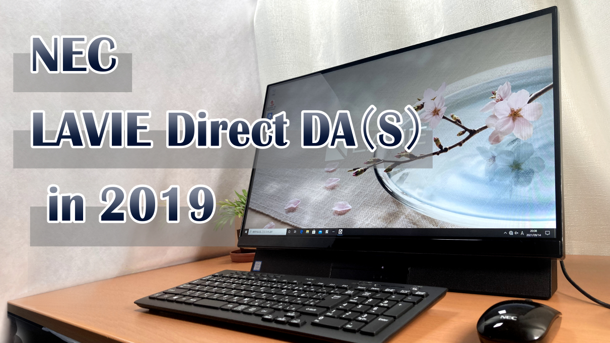 「LAVIE Direct DA(S)」2019年モデル