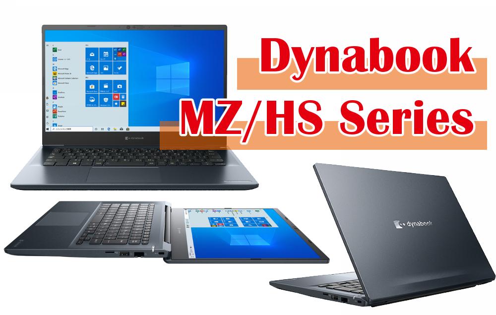 Dynabookの14インチモデル、MZ/HSシリーズについて