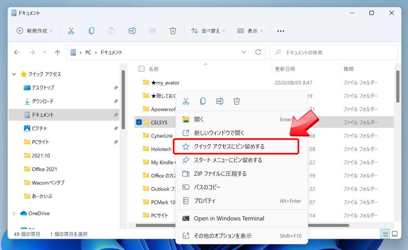 Windows11でクイックアクセス設定する