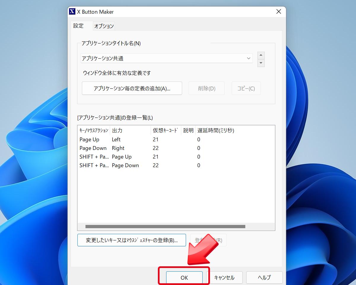 Windows11にアップデートするとX Botton Makerは使えなくなる?(解決策あり)